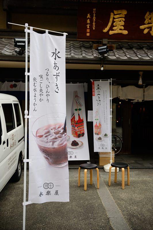 祇園祭2015 後祭・山鉾建て 其の一_f0032011_19435653.jpg