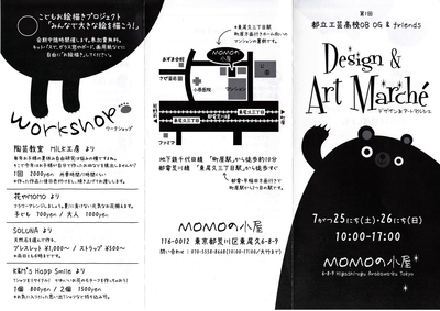 MOMOの小屋 Design & Art Marche_d0133128_2184061.jpg