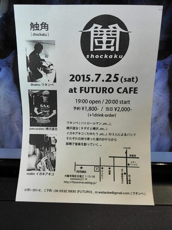 7/25(土) open 19:00   start20:00_f0004336_11415562.jpg