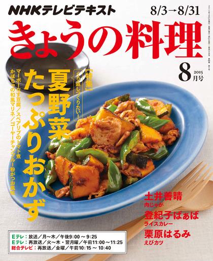 「きょうの料理」2015年8月号に掲載されました_d0284244_18184657.jpg