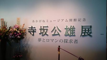 愛媛県新居浜市あかがねミュージアム開館_c0251346_14505187.jpg