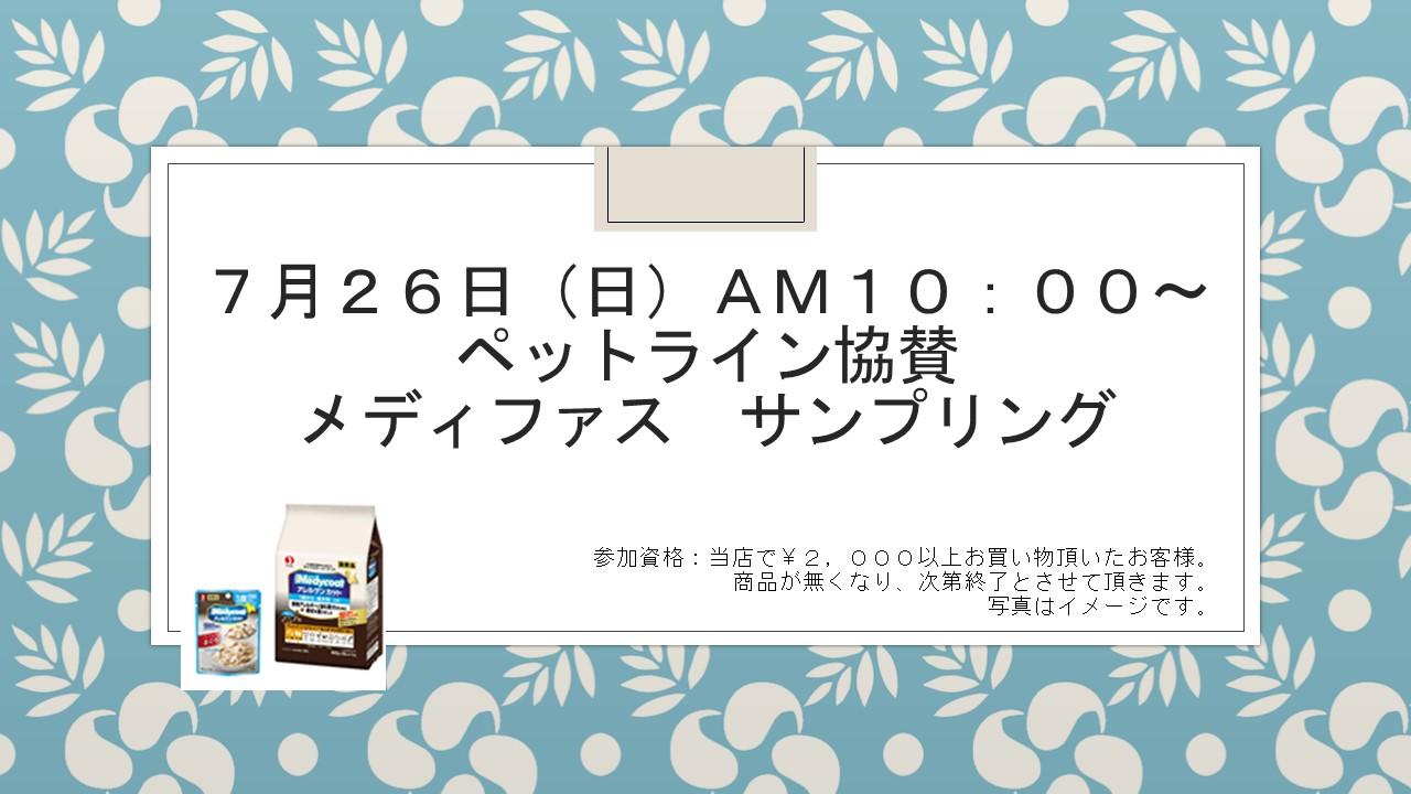 150722 花金セール&イベント告知_e0181866_10121636.jpg
