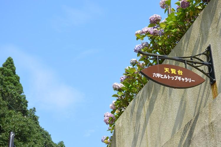 六甲山♪_e0340671_23050303.jpg