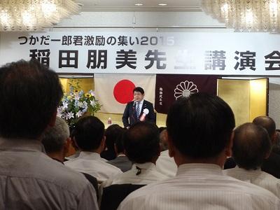 「塚田いちろう」激励の集い_f0019487_7193256.jpg
