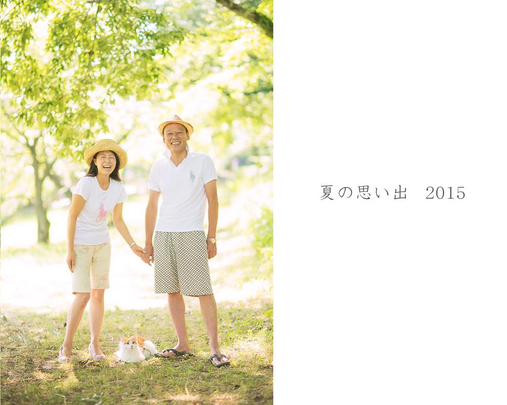 夏の思い出 2015_a0120304_904917.jpg