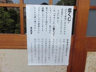 元祖富くじの宝泉寺(江戸の祭礼と歳事)_c0187004_09412088.jpg