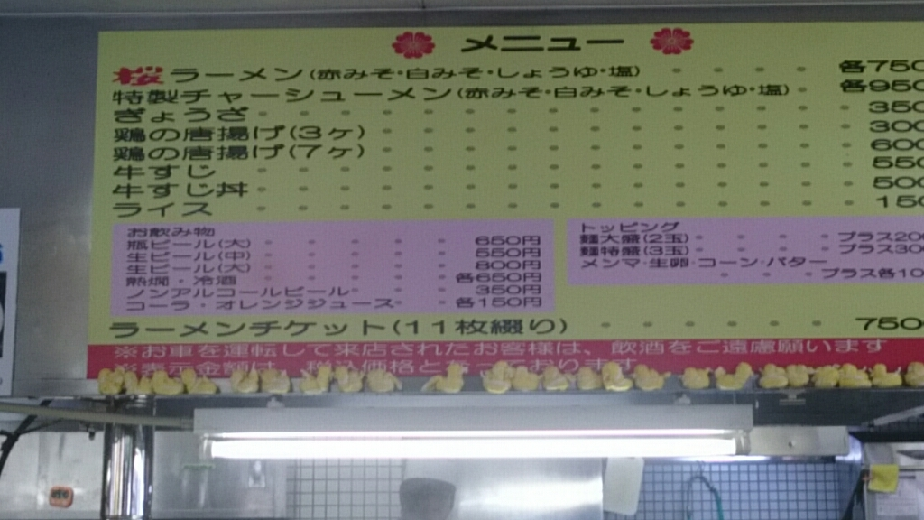 桜ラーメン笠松店  特製赤みそチャーシューメン ¥950_b0042308_14220722.jpg