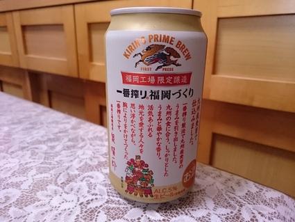 昨日のビールVol.225 キリン一番搾り福岡づくり 350ml_b0042308_6513964.jpg