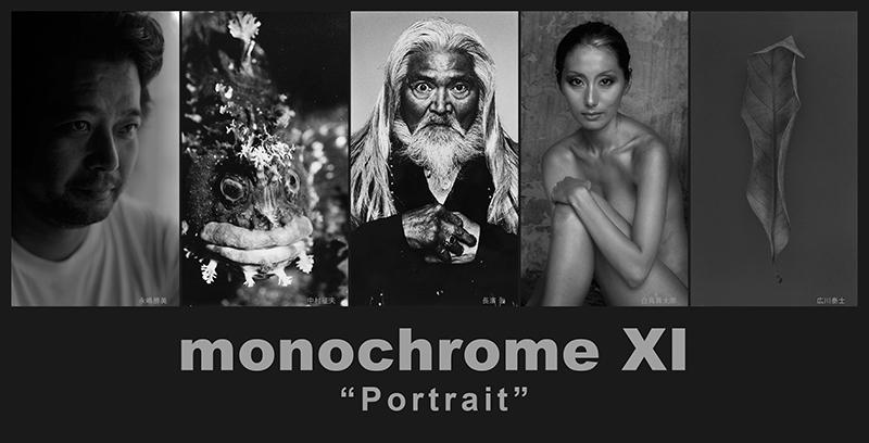 monochrome XI「Portrait」来週の7月28日から始まります。_b0194208_2022833.jpg