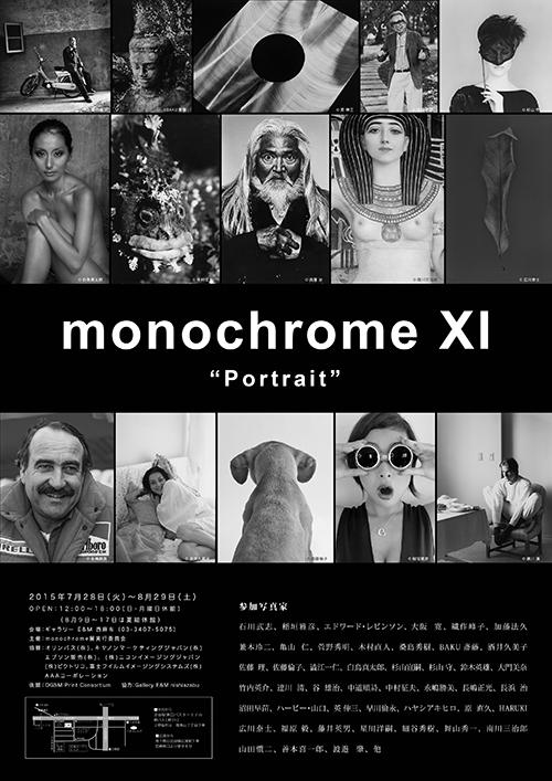 monochrome XI「Portrait」来週の7月28日から始まります。_b0194208_20424744.jpg