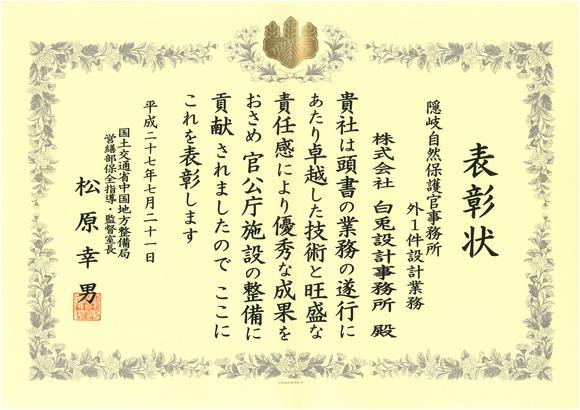 表彰状_b0253614_1574370.jpg