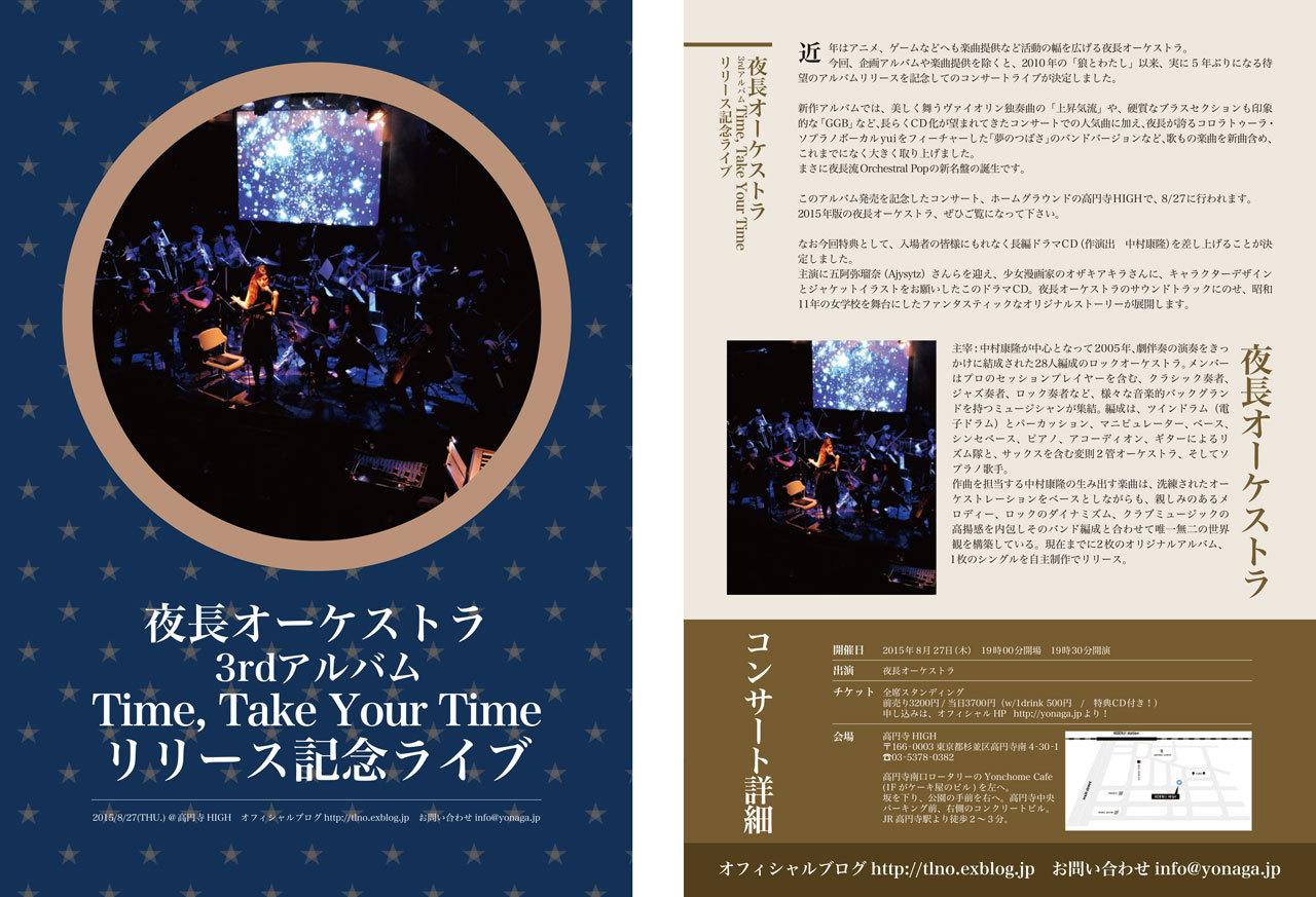 中村康隆×和田貴嗣 対談「夜長オーケストラの今までとこれから」第一弾_f0209723_22114644.jpg