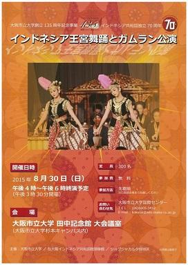 インドネシア独立70周年記念:インドネシアの王宮舞踊とガムラン公演@大阪市立大学_a0054926_1836197.jpg
