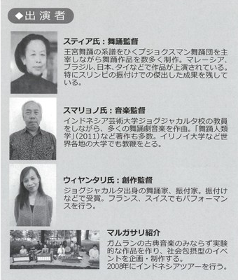 インドネシア独立70周年記念:インドネシアの王宮舞踊とガムラン公演@大阪市立大学_a0054926_183645100.png