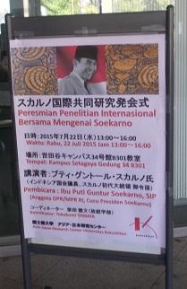 インドネシア:Puti Guntur Soekarnoさんの講演@スカルノ国際共同研究発会式 国士舘大学_a0054926_7162335.jpg