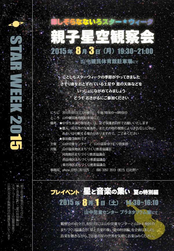 STARWEEK2015 と 親子星空観察会_b0025745_3245545.jpg