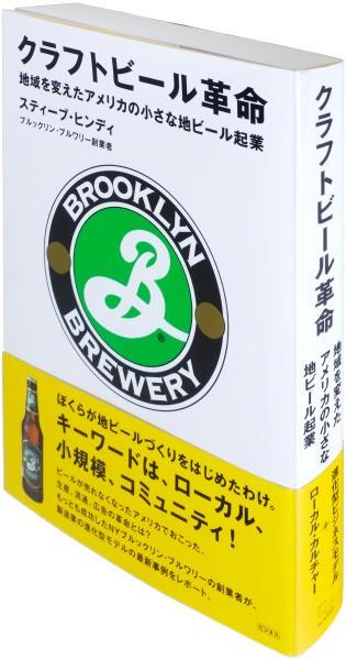 新宿ベルクで『クラフトビール革命』フェアがスタート!_e0152073_058751.jpg