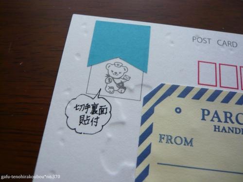 ぽすクマポストカードでお礼状&暑中見舞い。小型印「西荻茶散歩」郵頼_d0285885_1122610.jpg