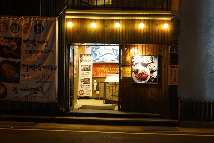 2015年釜山旅その5 タルマジキルをお散歩、夜はカンジャンケジャン。_a0223786_1354032.jpg