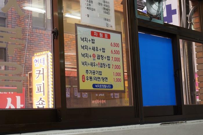 2015年釜山旅その6 ハルメチプでタコと牛モツの辛い鍋、ナクチポックンならぬナッコプポックン。_a0223786_14555022.jpg