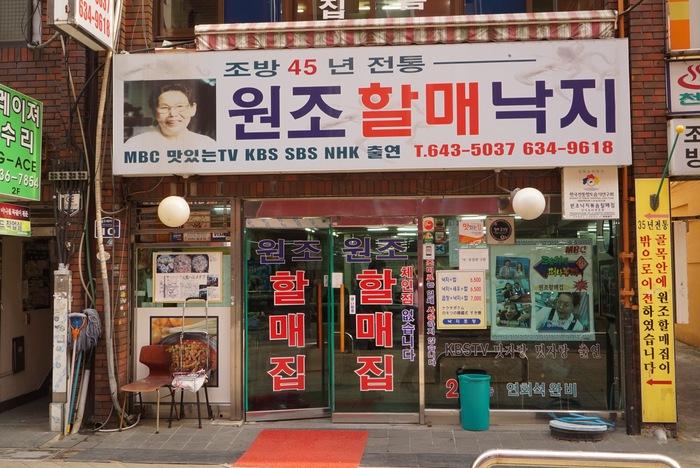 2015年釜山旅その6 ハルメチプでタコと牛モツの辛い鍋、ナクチポックンならぬナッコプポックン。_a0223786_14563388.jpg