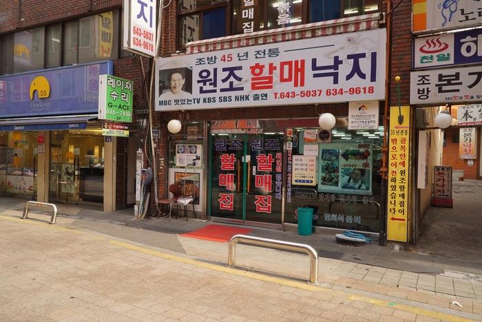 2015年釜山旅その6 ハルメチプでタコと牛モツの辛い鍋、ナクチポックンならぬナッコプポックン。_a0223786_14564361.jpg