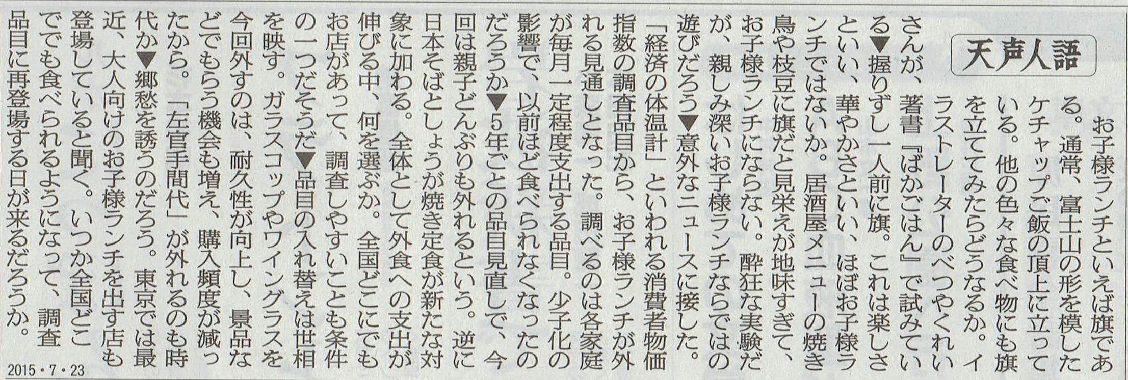 2015年7月23日前期「口承研究Ⅰ」第15回まとめ・敗戦70年その4_d0249595_5573188.jpg