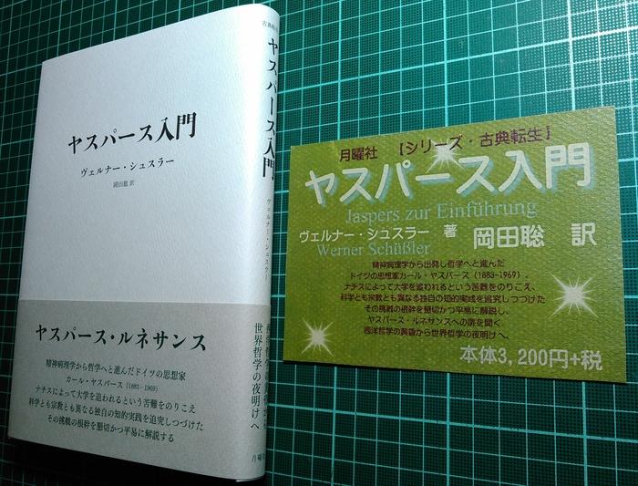 7月新刊:シュスラー『ヤスパース入門』_a0018105_9472172.jpg