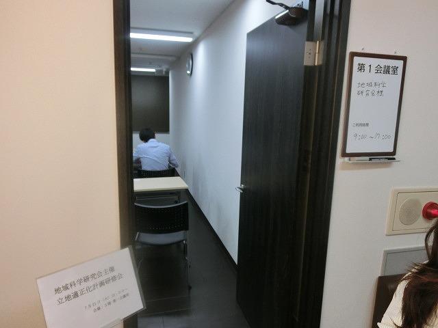 「猛暑日」一歩手前の東京で「立地適正化計画の調査・策定」の研修_f0141310_7155920.jpg