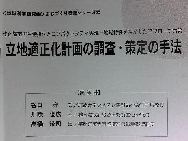 「猛暑日」一歩手前の東京で「立地適正化計画の調査・策定」の研修_f0141310_7162345.jpg