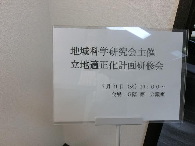 「猛暑日」一歩手前の東京で「立地適正化計画の調査・策定」の研修_f0141310_716984.jpg