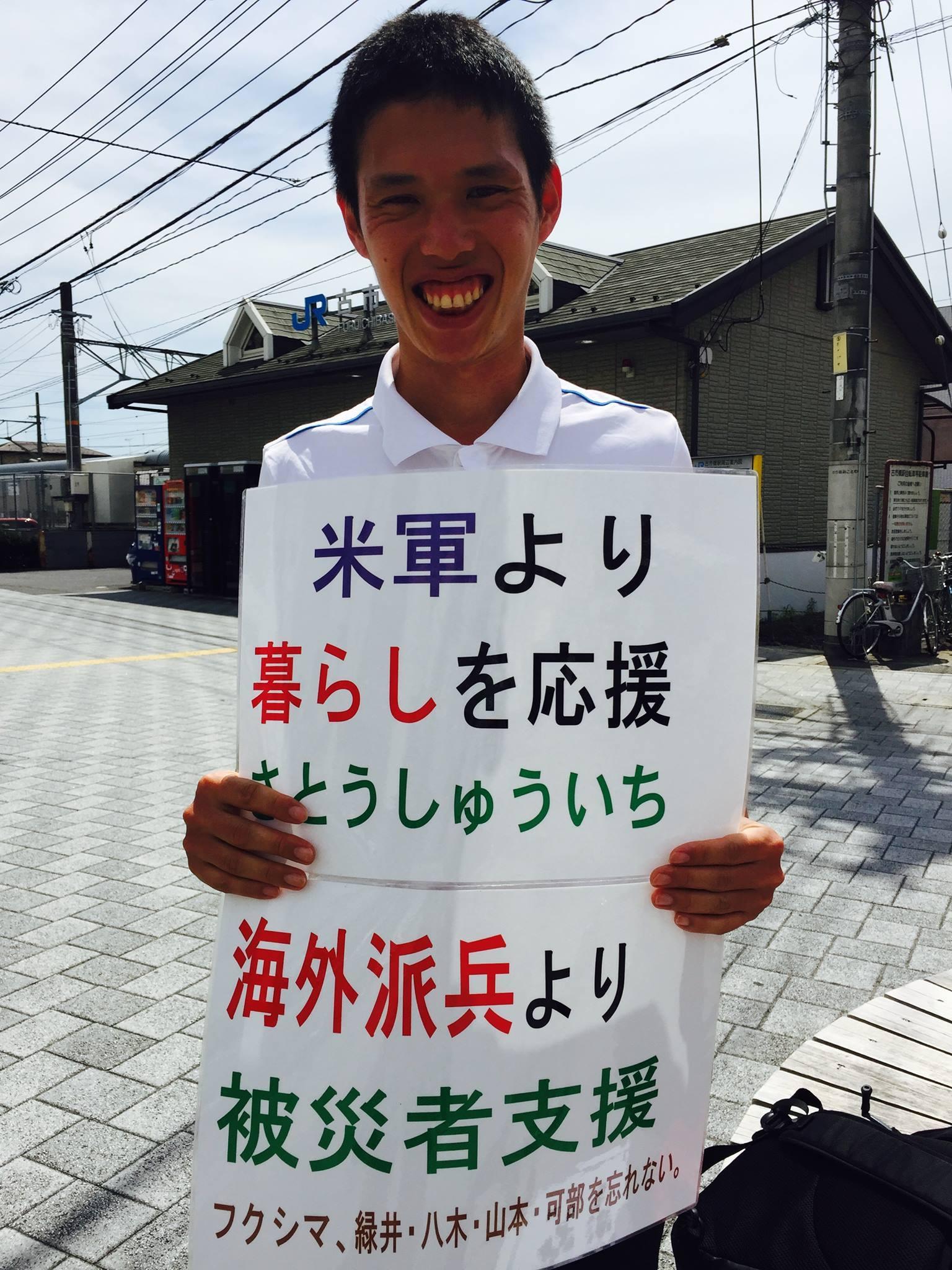「海外派兵より被災者支援」「広島市長は平和宣言で長崎に負けるな」 被災地・安佐南区で街頭演説_e0094315_18432935.jpg