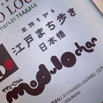 書籍『ジャパンクリエーターズ2015』modulo chanロゴ☆_f0196753_20113265.jpg