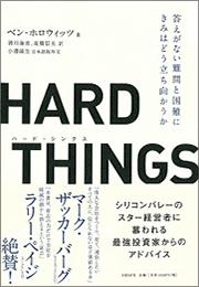 ハードシングスという戦略本_b0015356_21182919.png