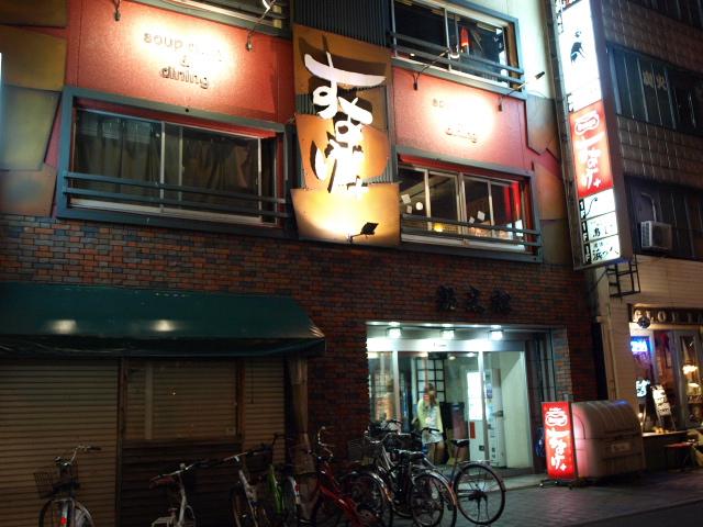 札幌 スープカレーSuage+ その3_d0153062_8525011.jpg