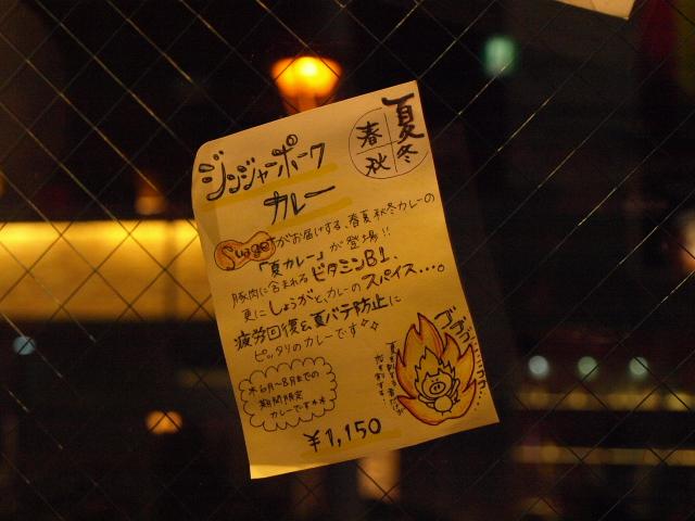 札幌 スープカレーSuage+ その3_d0153062_8533361.jpg