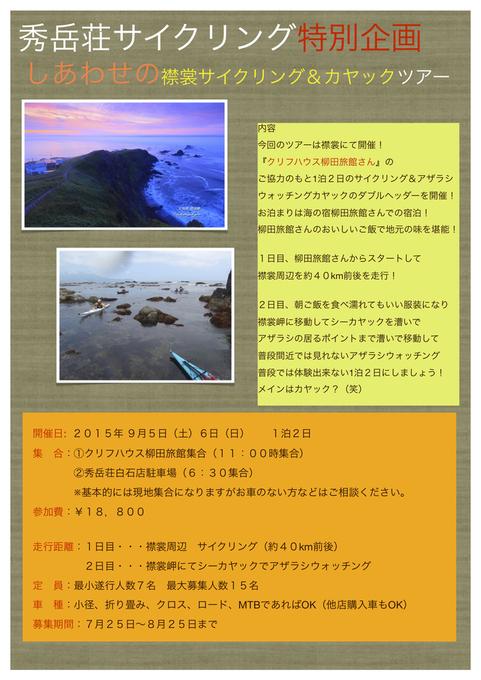 秀岳荘サイクリング 襟裳サイクル&カヤックツアー2015_d0197762_1953121.jpg