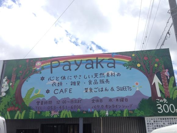 payakaの看板が新しくなりました!_a0252768_1124567.jpg