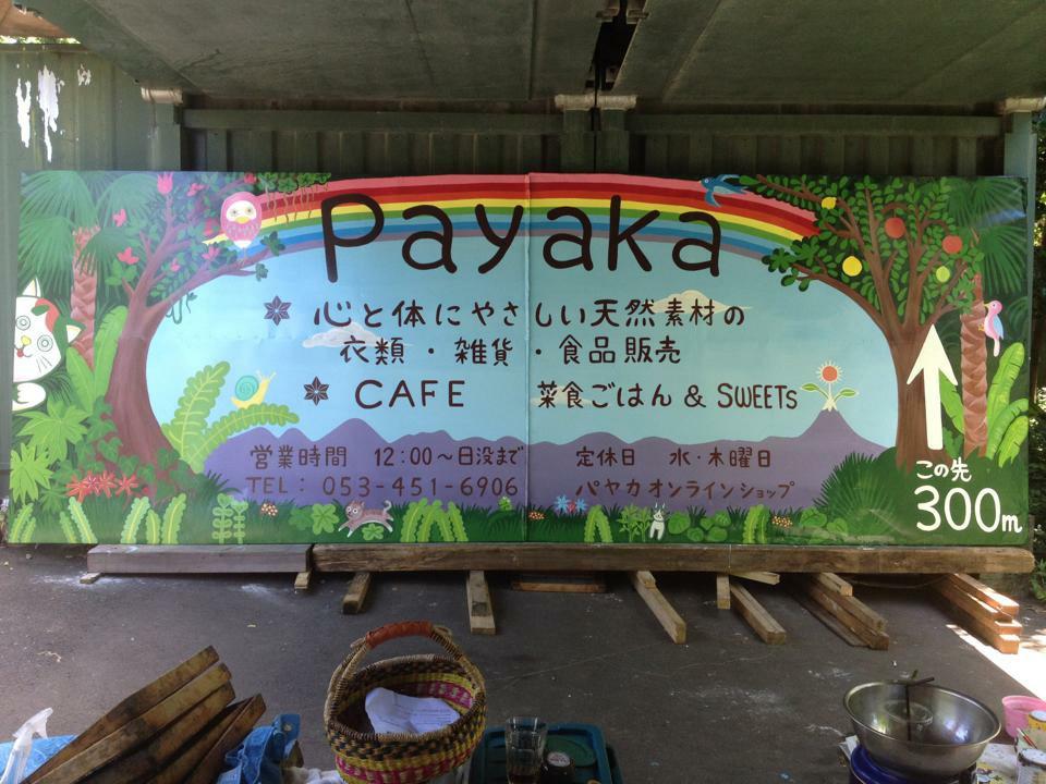 payakaの看板が新しくなりました!_a0252768_11252567.jpg