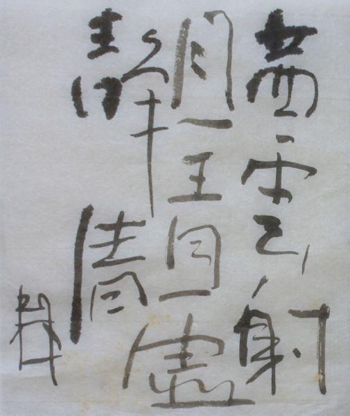 朝歌7月24日_c0169176_711148.jpg