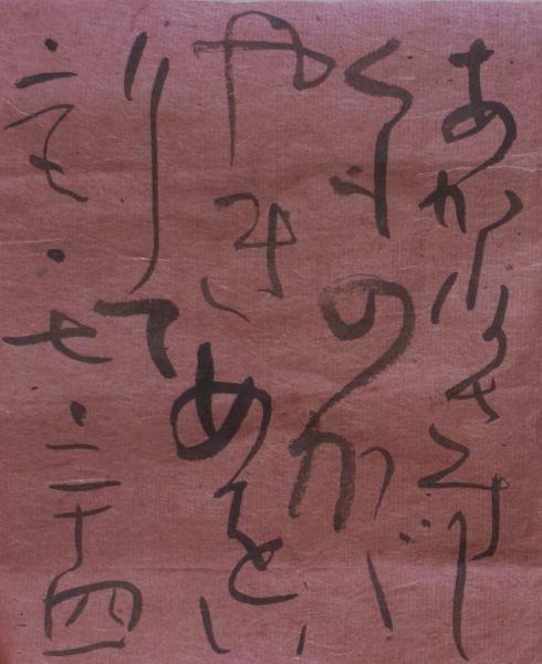 朝歌7月24日_c0169176_711491.jpg