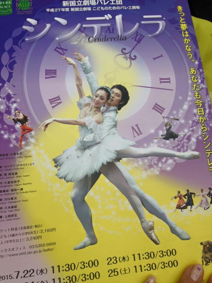 """バレエ \""""シンデレラ\""""@新国立劇場オペラパレス_b0195783_9513310.jpg"""