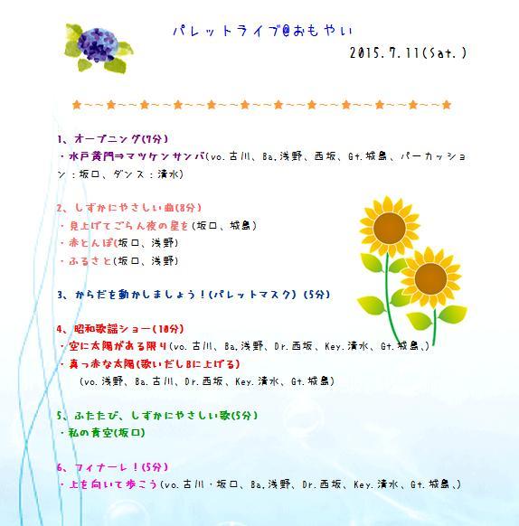 7月11日、キラキラ七夕コンサート@グループホーム「おもやい」_e0188087_15194887.jpg