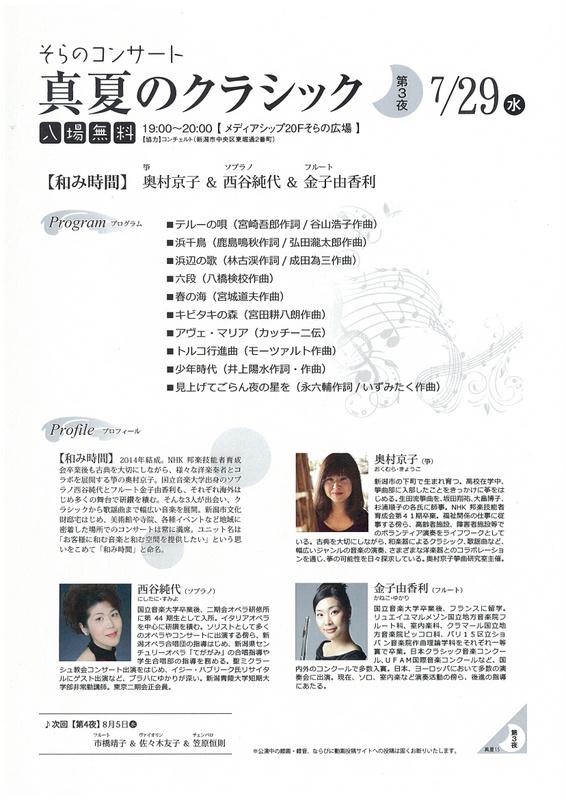7月22日のメディアシップはこんな感じでした。_e0046190_1610646.jpg