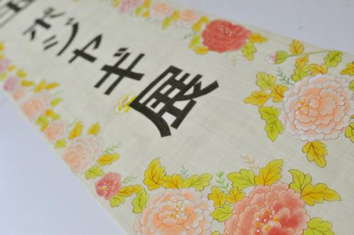 李京玉ポジャギ展の垂れ幕_c0185092_1862695.jpg