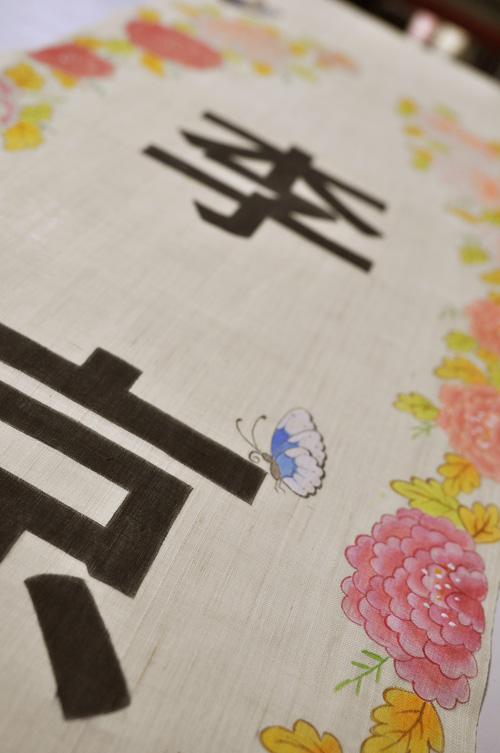 李京玉ポジャギ展の垂れ幕_c0185092_1864266.jpg