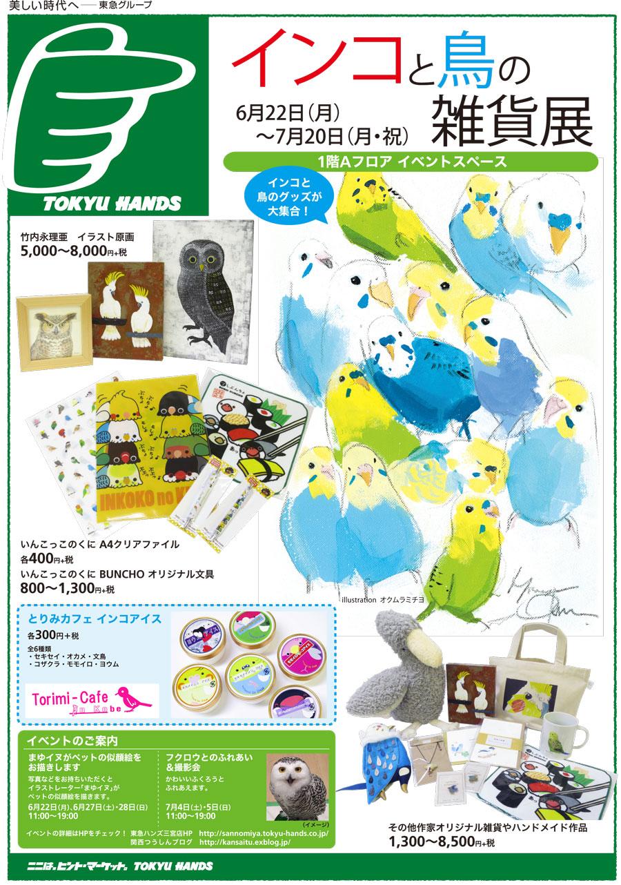 東急ハンズ三宮店 インコと鳥の雑貨展 7月24日最終日となります!_d0322493_011127.jpg