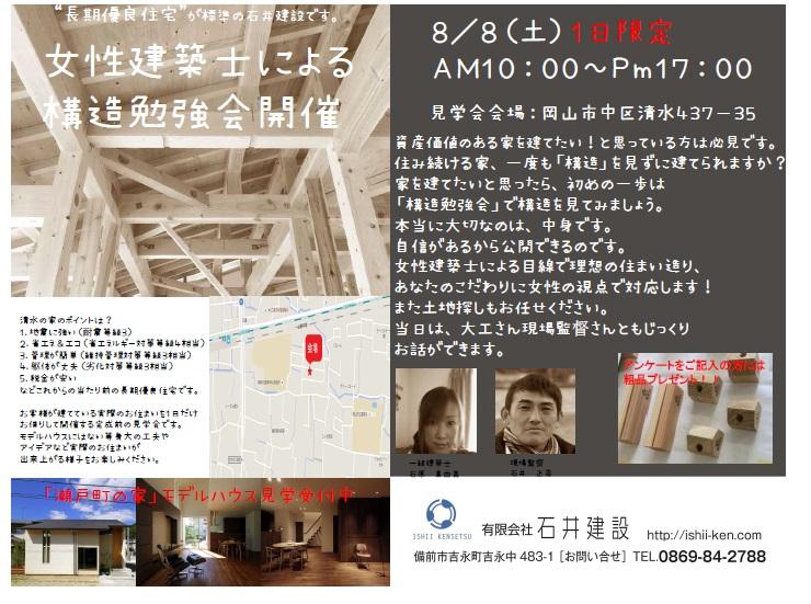 構造勉強会開催します。_c0273695_1055429.jpg
