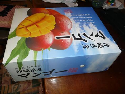 2015年7月27日 沖縄中学校同級生 金城幸栄君から中元にマンゴ その1_d0249595_18242098.jpg