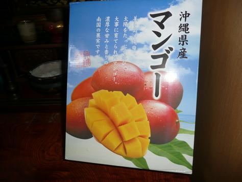 2015年7月29日 沖縄中学校同級生 金城幸栄君から中元にマンゴ その3_d0249595_18414062.jpg